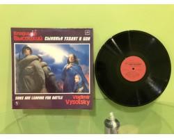 01077 Виниловая Пластинка «Владимир Высоцкий» - альбом «Сыновья Уходят В бой»