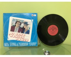 01108 Виниловая Пластинка «Al Bano & Romina Power – Аль Бано И Ромина Пауэр»