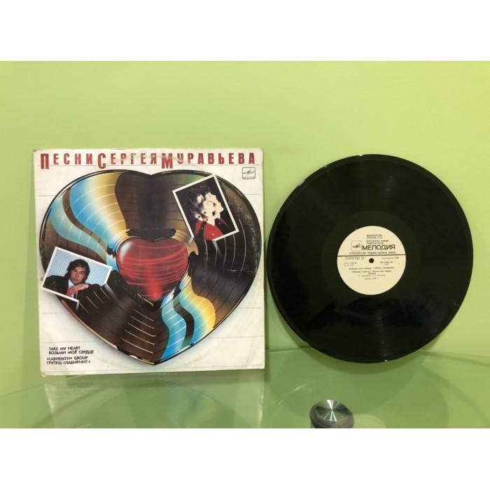 01182 Виниловая Пластинка Группы «Лабиринт» альбом «Возьми Мое Сердце»