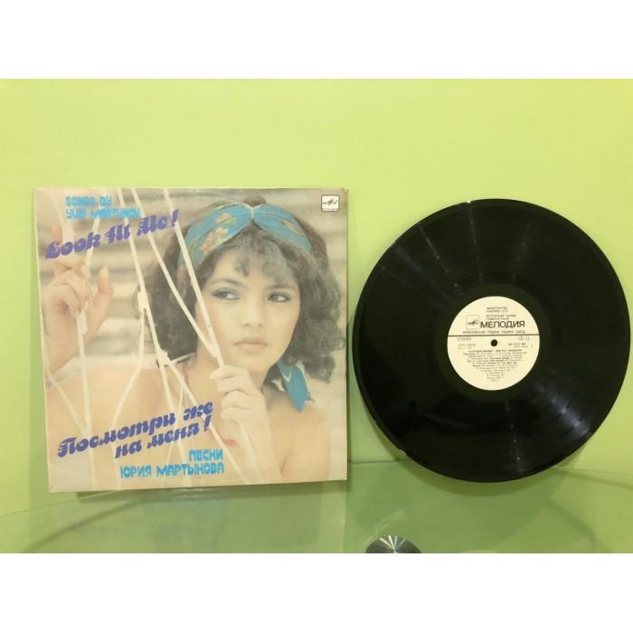 01189 Виниловая Пластинка «Посмотри Же На Меня! – Песни Юрия Мартынова»