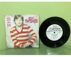 01213 Виниловая Пластинка «Юрий Антонов»